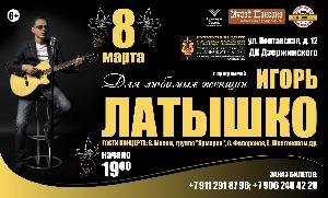 Афиша: Игорь Латышко с программой