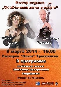 Афиша: Ирина Каспер и Александр Корецкий на вечере отдыха