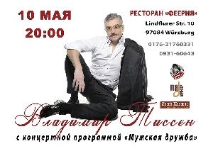 Афиша: Владимир Тиссен с сольной программой