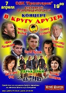 Афиша: Ежегодный благотворительный концерт