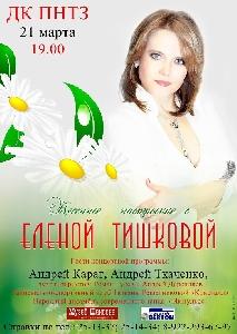 Афиша: Весеннее настроение с Еленой Тишковой. Концерт в г. Первоуральске