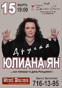 Афиша: Другая Юлиана Ян... или Концерт в День рождения!!!