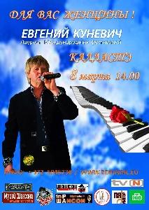 Афиша: Евгений Куневич с программой