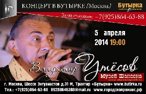Афиша: Владимир Утёсов возвращается!!! Единственный и долгожданный концерт легендарного исполнителя в