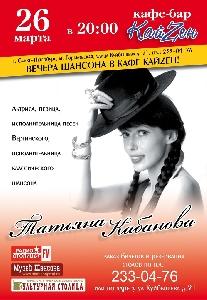 Афиша: Долгожданный концерт Татьяны Кабановой!!!
