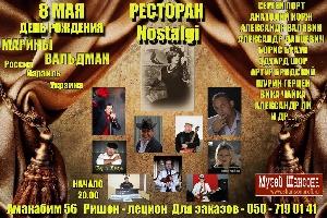 Афиша: Концерт русского шансона в Израиле