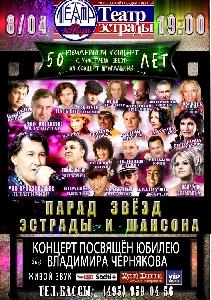 Афиша: Концерт в театре Эстрады, посвящённый юбилею Владимира Чернякова