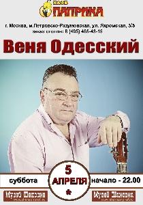 Афиша: Концерт Вени Одесского в кафе