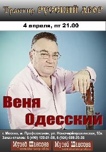 Афиша: Концерт Вени Одесского в трактире