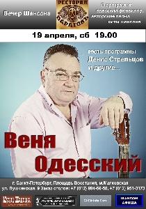 Афиша: Вечер шансона с Веней Одесским и его друзьями в Санкт-Петербурге