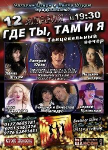 Афиша: Наталья Штерн и Лейла Штурм представляют танцевальный вечер
