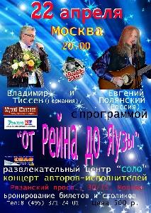 Афиша: Владимир Тиссен и Евгений Полянский с программой