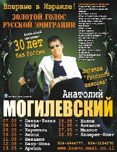 Афиша: Впервые в Израиле!!! Золотой голос русской эмиграции - Анатолий Могилевский!!!