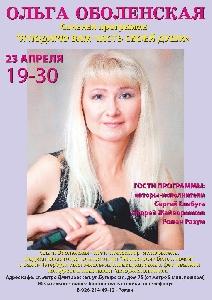 Афиша: Ольга Оболенская с сольной программой