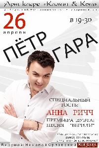 Афиша: Пётр Гара с сольным концертом в С. Петербурге