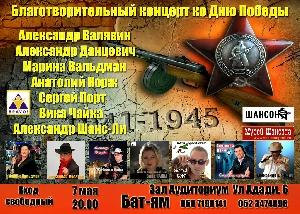Афиша: Благотворительный концерт ко Дню Победы в Израиле