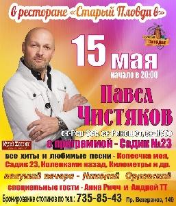 Афиша: Павел Чистяков с программой