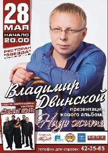 Афиша: Владимир Двинской с презентацией нового альбома