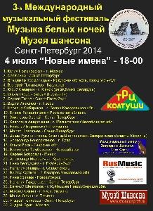 Афиша: 3-й международный музыкальный фестиваль эстрадной песни и шансона
