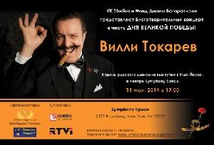 Афиша: Благотворительный концерт, посвящённый Дню Победы, легенды русского шансона Вилли Токарева в Нью-Йорке