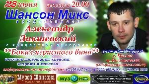 Афиша: Александр Закшевский с программой