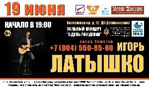 Афиша: Сольный концерт Игоря Латышко в день рождения