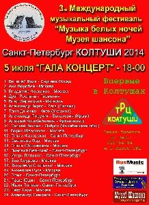 Афиша: Гала-концерт 3-го международного музыкального фестиваля эстрадной песни и шансона