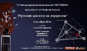 Афиша: 7-й международный музыкальный фестиваль шансона и эстрадной песни