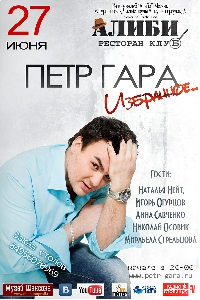 Афиша: Пётр Гара с программой