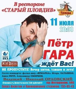 Афиша: Пётр Гара с концертом в