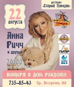 Афиша: Сольный концерт Анны Ричч в день рождения в ресторане