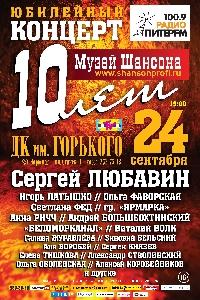 Афиша: Юбилейный Гала-концерт, посвящённый 10-летию Музея шансона в Санкт-Петербурге