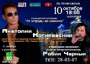 Афиша: Анатолий Могилевский с программой