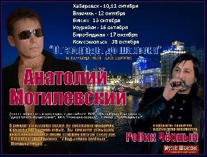 Афиша: Анатолий Могилевский в концертной программой