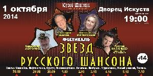 Афиша: Тур звёзд русского шансона по Ханты-Мансийскому округу и Тюменской области