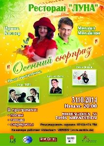 Афиша: Ирина Каспер и Михаил Михайлов с программой