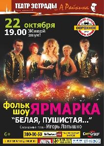 Афиша: Единственный концерт в Санкт-Петербурге!!! Фольк-шоу