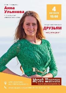 Афиша: Анна Ульянова с концертной программой
