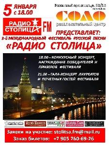 Афиша: 3-й международный фестиваль русской песни