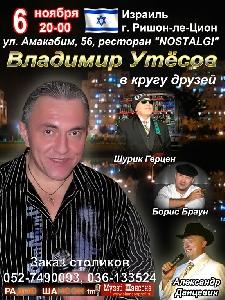 Афиша: Впервые в Израиле!!! Владимир Утёсов в кругу друзей!!!