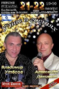 Афиша: Владимир Утёсов и Александр Данцевич с концертом в Израиле!!!