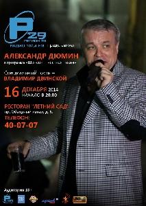 Афиша: Александр Дюмин и Владимир Двинской в программе