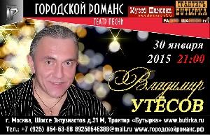 Афиша: Долгожданный концерт Владимира Утёсова в Москве