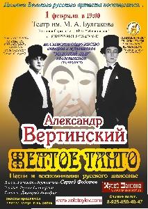 Афиша: Московское содружество актёров и музыкантов