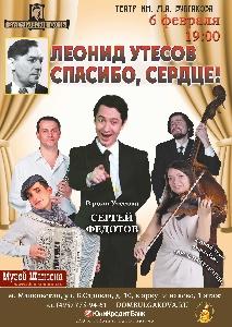 Афиша: Содружество актёров и музыкантов