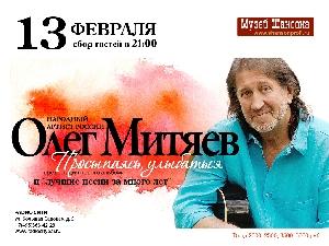 Афиша: Олег Митяев с презентацией нового альбома