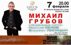 Афиша: Единственный концерт Михаила Грубова в Санкт-Петербурге!!!