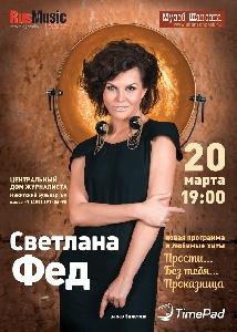 Афиша: Концерт Светланы Фед в Центральном Доме журналиста