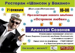 Афиша: Презентация нового альбома Алексей Созонова