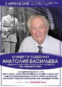 Афиша: Концерт в поддержку Анатолия Васильева (создателя легендарного ВИА